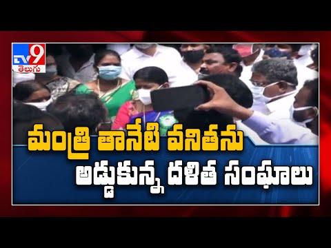 Dalit groups gherao Minister Taneti Vanitha in Rajahmundry