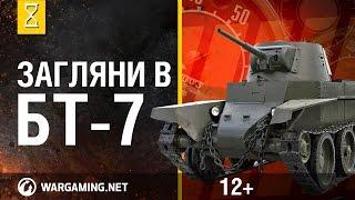"""Загляни в реальный танк БТ-7. Часть 2. """"В командирской рубке"""""""
