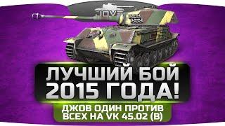 Лучший Бой 2015 Года! Джов тащит один против всех на VK 45.02 (P) Ausf. B.