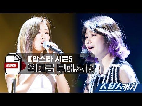 K팝스타 시즌 5 레전드 무대.zip 《모았캐치 / 스브스캐치》