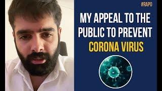 My appeal to the public to prevent coronavirus-Ram Pothine..