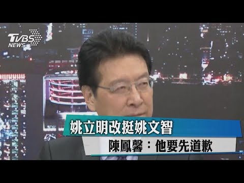姚立明改挺姚文智 陳鳳馨:他要先道歉
