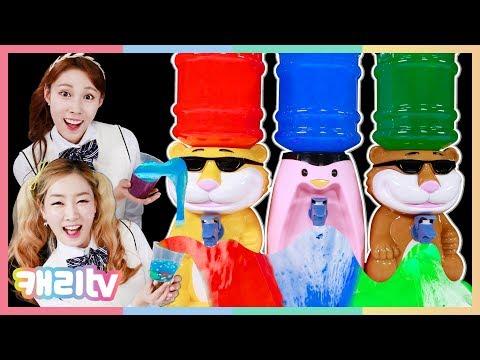 [캐리와장난감친구들] 친친모 1등 상품으로 특별한 슬라임 정수기 만들기