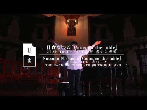 日食なつこ - Live Streaming One-man Live「Coins on the table」Digest(2020.10.11)