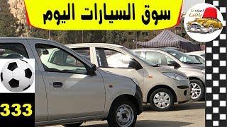 أسعار سوق السيارات المستعملة وخصم ٥٠٪ من ملك السيار ...