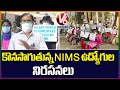 NIMS Outsourcing Staff Protest Against Govt For Pending Salaries   V6 News