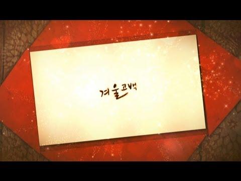 성시경, 박효신, 서인국, 빅스(VIXX), 여동생-겨울고백(Winter Propose) Official M/V
