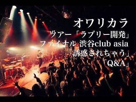 オワリカラ「誘惑されちゃう〜Q&A」2017.12.11 ラブリー開発ツアーファイナル@渋谷club asia