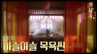 [HOT] 기황후 1회 - 하지원 목욕 중에 주진모 방문? '아슬아슬 목욕신' 20131028