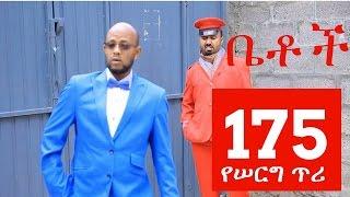 """Betoch Comedy Drama """"የሰርግ ጥሪ"""" - Part 175"""