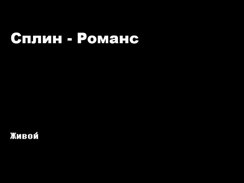 Сплин - Романс.mp4