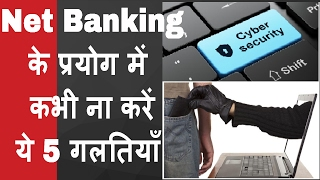 How to keep Online Banking Safe/Prevent internet Bankig fraud in Hindi