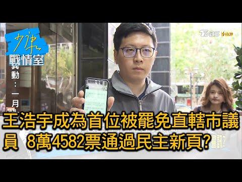 王浩宇成為首位被罷免直轄市議員 8萬4582票通過民主新頁? 少康戰情室 20210118