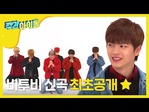 (Weekly Idol EP.276) BTOB's new song 'I'll be your man'