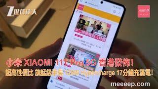 xiaomi 11t pro 5G 香港評測!小米11t評測 旗艋級高性價比之選 究竟有幾好?120Hz螢幕更新 120W HyperCharge 17分鐘充滿電!
