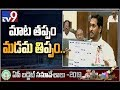 War of words between Jagan and Chandrababu over reservation schemes