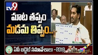 War of words between Jagan and Chandrababu over reservatio..