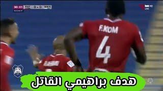هدف ياسين براهيمي اليوم ضد نادي الوكرة - هدف قاتل في 90 ...