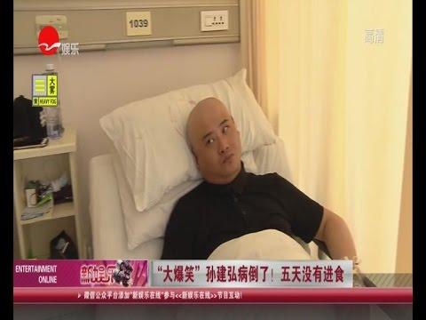 """《看看星闻》:""""生活大爆笑 大爆笑""""孙建弘病倒了!  五天没有进食Kankan News【SMG新闻超清版】"""