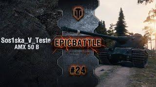 EpicBattle #24: Sos1ska_V_Teste / AMX 50 B