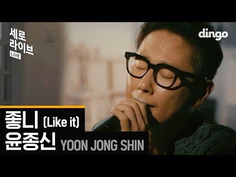 윤종신 - 좋니 [세로라이브] 라이브 버전 LIVE