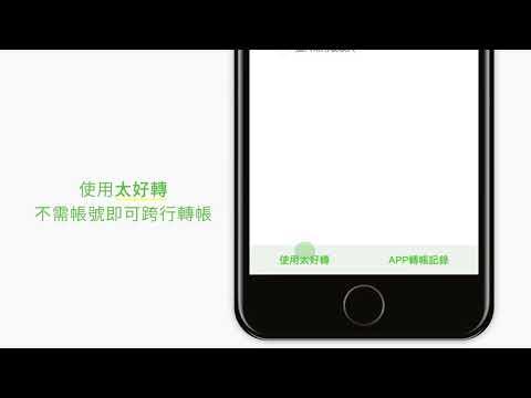 國泰世華行動銀行APP How to use 教學影片