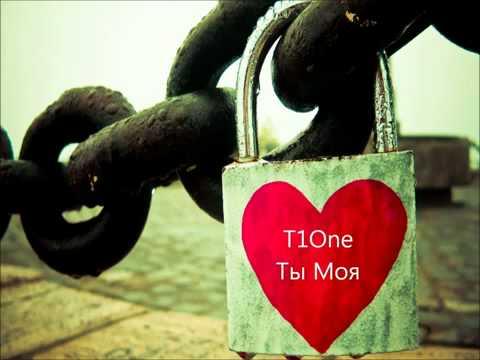 T1One - Ты Моя