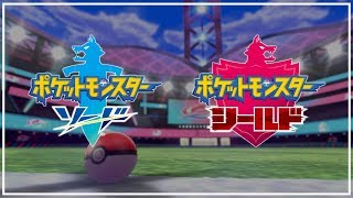 Pokémon Spade e Scudo - Trailer Finale