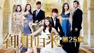 【Princess Is Back】Ep25 | CCTV Drama