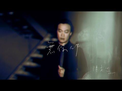 陳奕迅 Eason Chan - 《無條件》MV