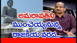 Prof K Nageshwar analysis on Amaravati capital change issu..