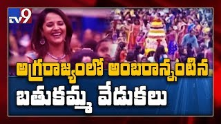 Anasuya infuses glamour into WATA Bathukamma in Seattle..