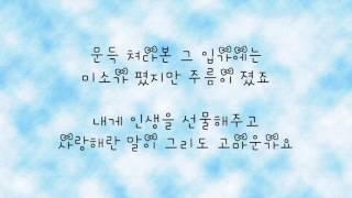세정 (구구단) [SeJeong (Gugudan)] - 꽃길 (Flower Road) (Prod. By 지코) 가사