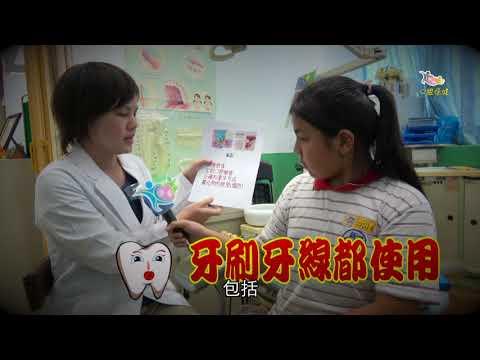 [106學年度校園健康主播] 第四名-新湖幸福頻道-口腔保健篇