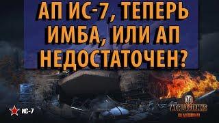 АП ИС-7, ТЕПЕРЬ ИМБА ИЛИ АП НЕДОСТАТОЧЕН? World of Tanks (ИС7 АП)
