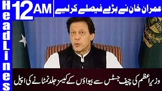 Imran Khan make big decision in today speech | Headlines 12 AM | 20 August 2018 | Dunya News