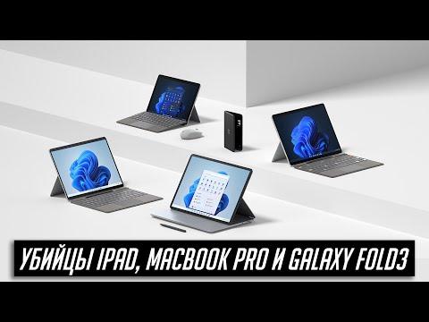 Вся презентация Microsoft Surface Pro 8, Go 3, Duo 2 и Laptop Studio за 8 минут на русском