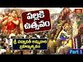పల్లకి ఉత్సవం | Tiruchanoor Sri Padmavathi Ammavari Brahmotsavam 2018 | Part 1 | Bhakthi TV