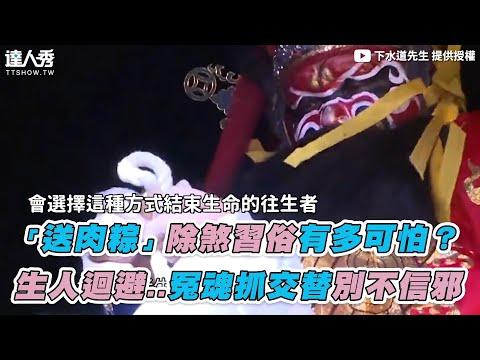 【「送肉粽」除煞習俗有多可怕?生人迴避..冤魂抓交替別不信邪】 @下水道先生