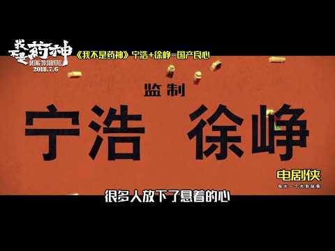 《我不是药神》:中国电影的一剂猛药!