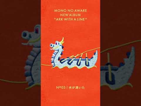 MONO NO AWARE ''水が湧いた'' | 行列のできる方舟 Teaser No.03 | #Shorts