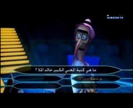man sayarbah al malyon pc gratuit arabe 2013