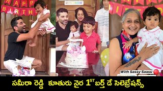 Watch: Sameera Reddy daughter Nyra 1st birthday celebratio..