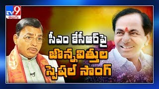 Jonnavithula support CM KCR with ultimate parody song..