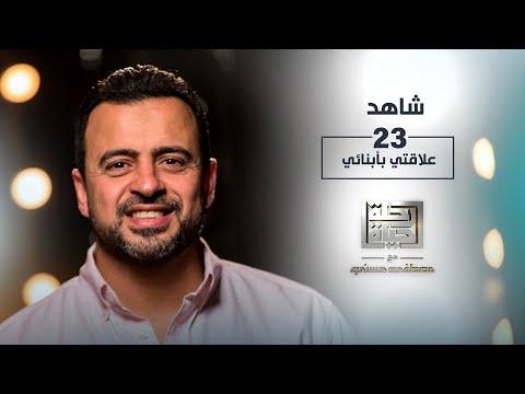 الحلقة 23 من برنامج