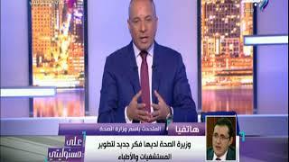 علي مسئوليتي - المتحدث بأسم وزارة الصحة يكشف حقيقة إذاعة السلام ...