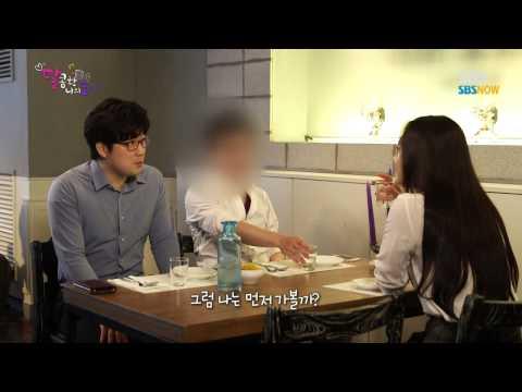 SBS [달콤한나의도시] - 이런 소개팅 남자, 저만 별로인가요?