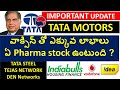 Stock Market recovery, TATA MOTORS STOCK, PHARMA STOCK, TATA STEEL STOCK, VODAFONE IDEA STOCK