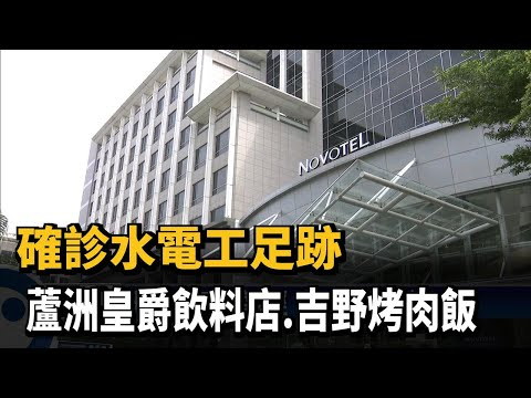 確診水電工足跡 蘆洲皇爵飲料店.吉野烤肉飯-民視新聞