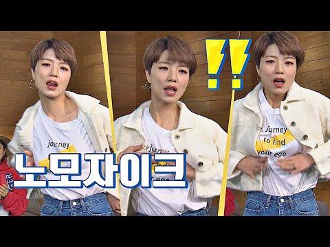 [방송 최초] 모자이크 없는 안영미(Ahn Young-mi)의 한풀이 댄스♨ (후끈) 요즘애들 9회